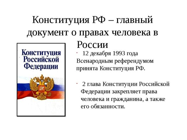 Конституция РФ – главный документ о правах человека в России 12 декабря 1993...