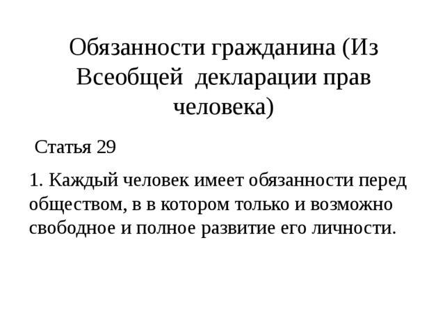 Обязанности гражданина (Из Всеобщей декларации прав человека) Статья 29 1. Ка...