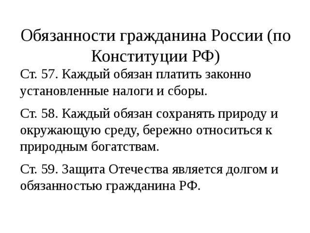 Обязанности гражданина России (по Конституции РФ) Ст. 57. Каждый обязан плати...