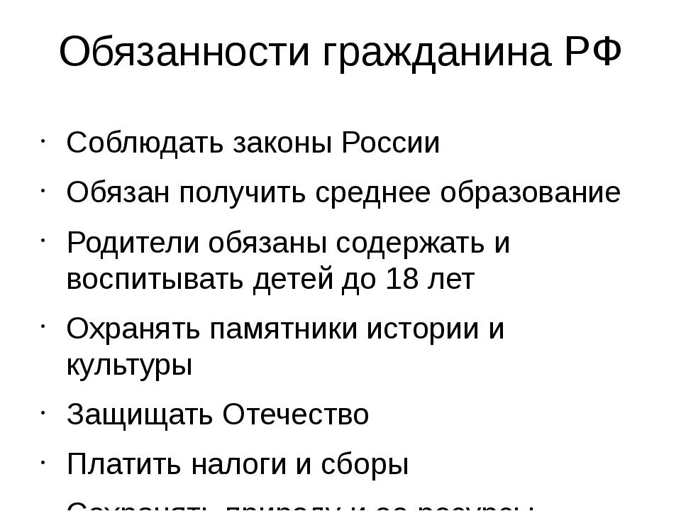 Обязанности гражданина РФ Соблюдать законы России Обязан получить среднее обр...