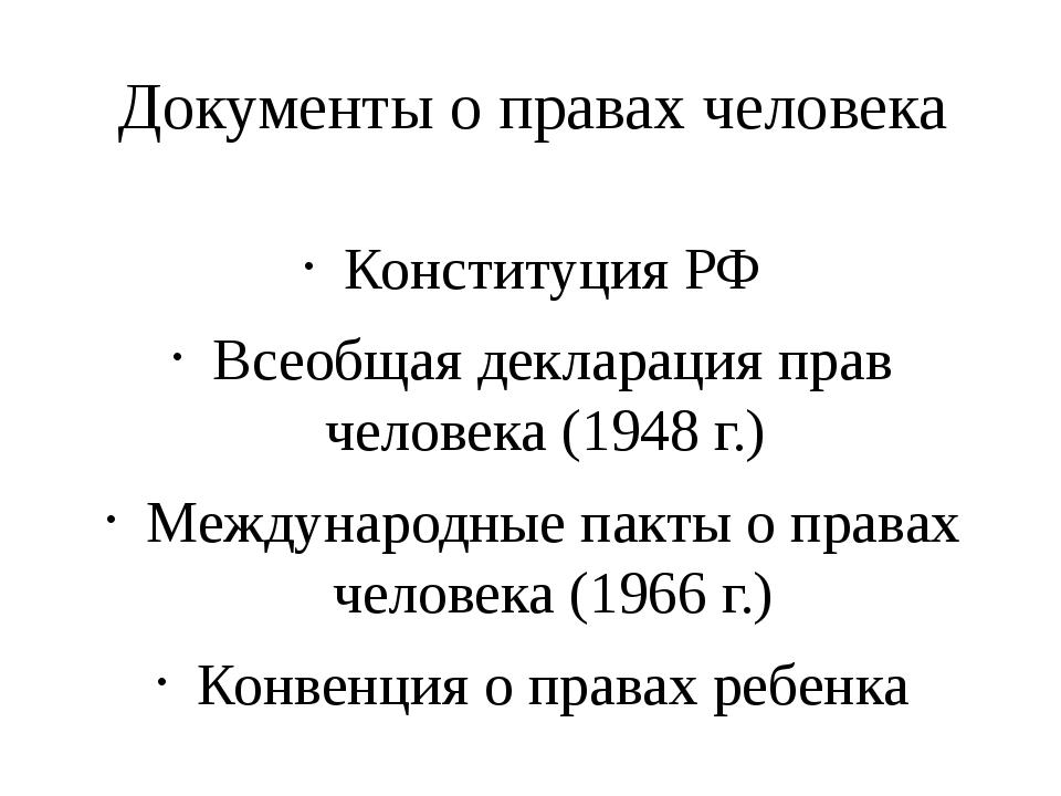 Документы о правах человека Конституция РФ Всеобщая декларация прав человека...