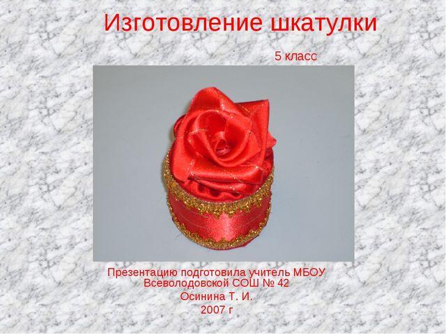 Изготовление шкатулки 5 класс Презентацию подготовила учитель МБОУ Всеволодо...