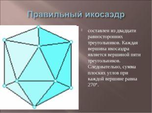 составлен из двадцати равносторонних треугольников. Каждая вершина икосаэдра