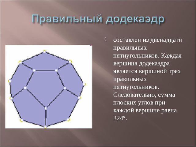 составлен из двенадцати правильных пятиугольников. Каждая вершина додекаэдра...