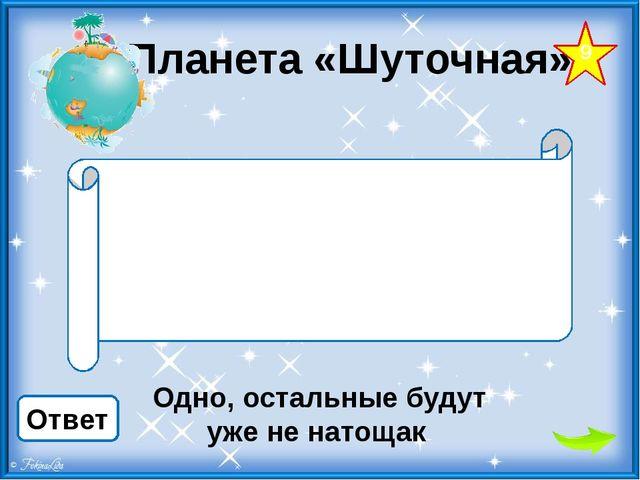 Планета «Шуточная» Что случилось 31 февраля? Ответ Ничего, 31 февраля не быва...