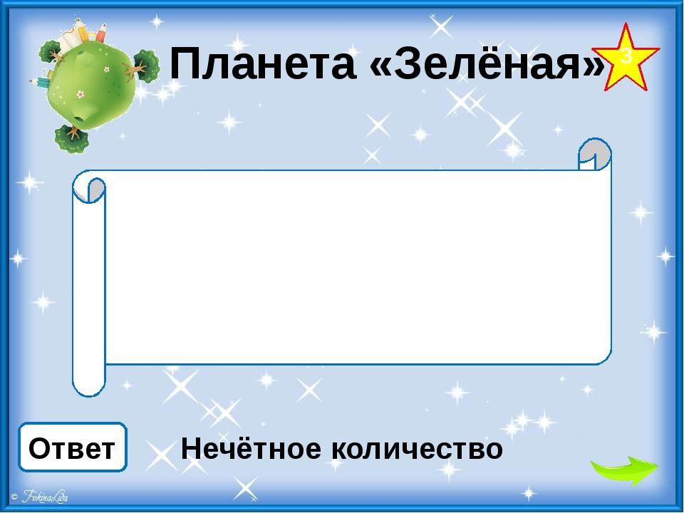 Планета «Зелёная» От снега очищается и хвоя, и валежник, И первым появляется...