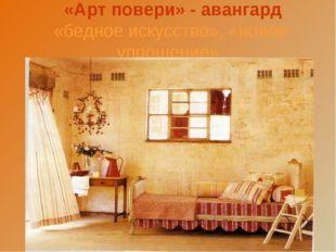 «Арт повери» - авангард «бедное искусство», «новое упрощение»