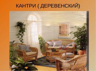 КАНТРИ ( ДЕРЕВЕНСКИЙ)
