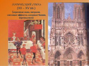 ГОТИЧЕСКИЙ СТИЛЬ (XII – XV вв.) (огромные окна, витражи, световые эффекты, аж