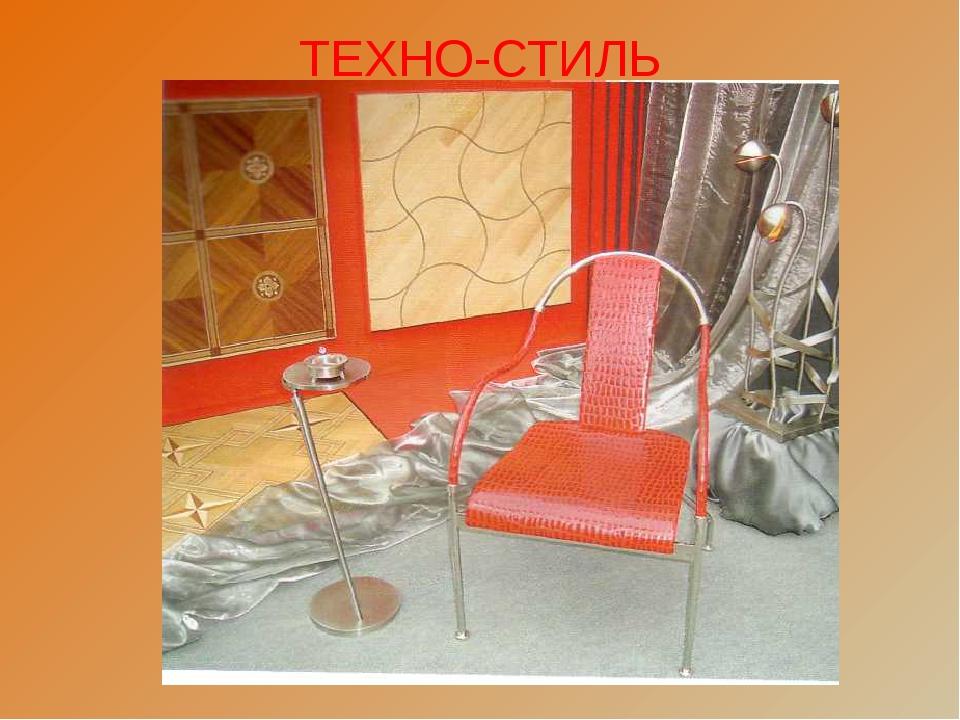 ТЕХНО-СТИЛЬ