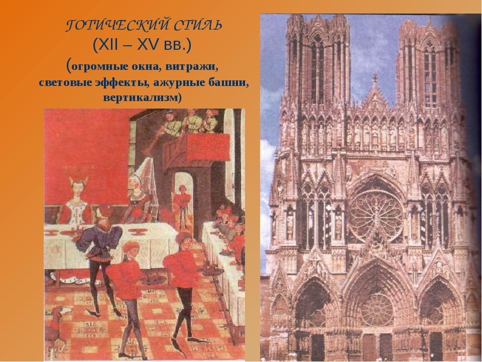 ГОТИЧЕСКИЙ СТИЛЬ (XII – XV вв.) (огромные окна, витражи, световые эффекты, аж...