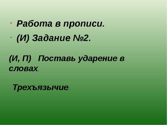 Работа в прописи. (И) Задание №2. (И, П) Поставь ударение в словах. Трехъязыч...