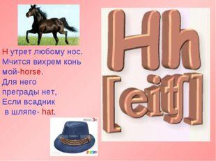 H утрет любому нос. Мчится вихрем конь мой-horse. Для него преграды нет, Если