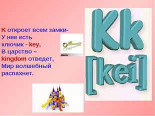 K откроет всем замки- У нее есть ключик - key, В царство – kingdom отведет, М