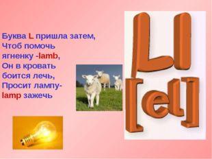 Буква L пришла затем, Чтоб помочь ягненку -lamb, Он в кровать боится лечь, Пр