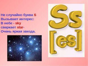 Не случайно буква S Вызывает интерес: В небе - sky сверкает star- Очень яркая