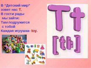 """В """"Детский мир"""" зовет нас T. В гости рады мы зайти: Там подружится с тобой Ка"""