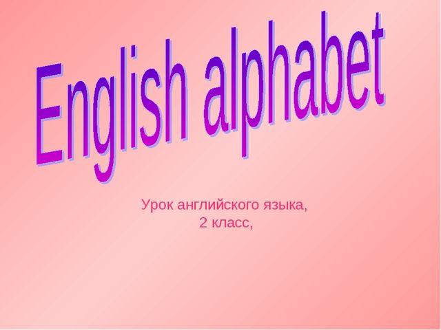 Урок английского языка, 2 класс,