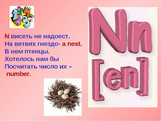 N висеть не надоест. На ветвях гнездо- a nest. В нем птенцы. Хотелось нам бы...