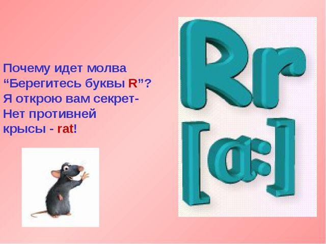 """Почему идет молва """"Берегитесь буквы R""""? Я открою вам секрет- Нет противней кр..."""