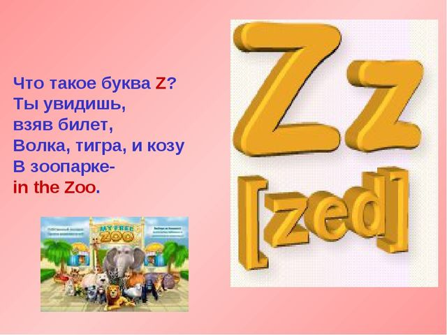 Что такое буква Z? Ты увидишь, взяв билет, Волка, тигра, и козу В зоопарке- i...