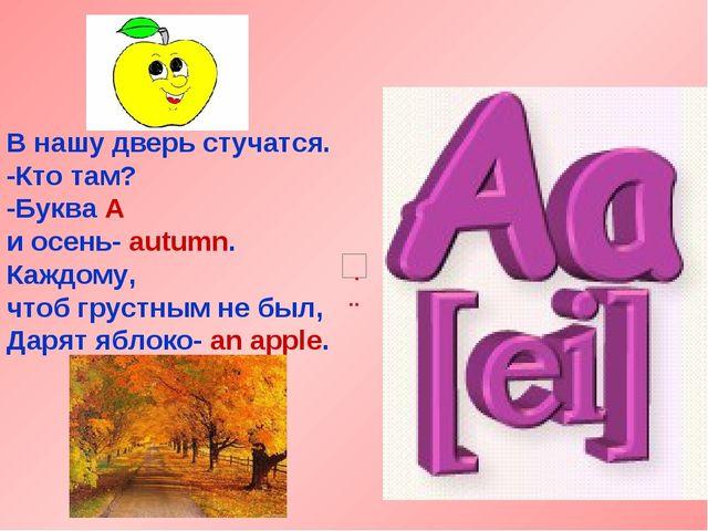 В нашу дверь стучатся. -Кто там? -Буква A и осень- autumn. Каждому, чтоб грус...