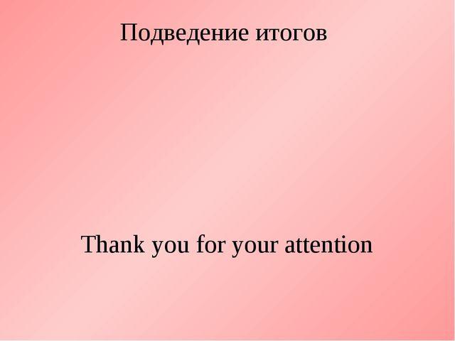 Подведение итогов Thank you for your attention