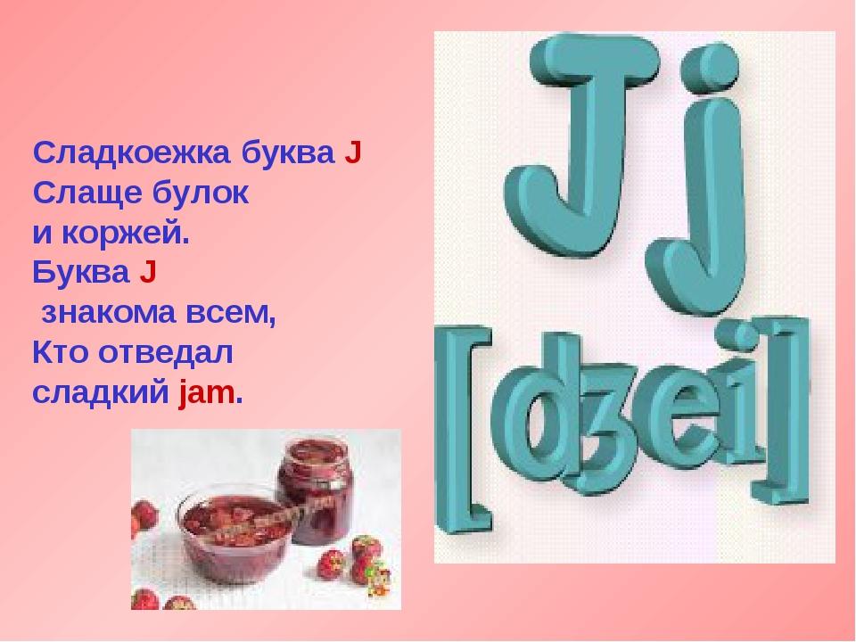 Сладкоежка буква J Слаще булок и коржей. Буква J знакома всем, Кто отведал сл...