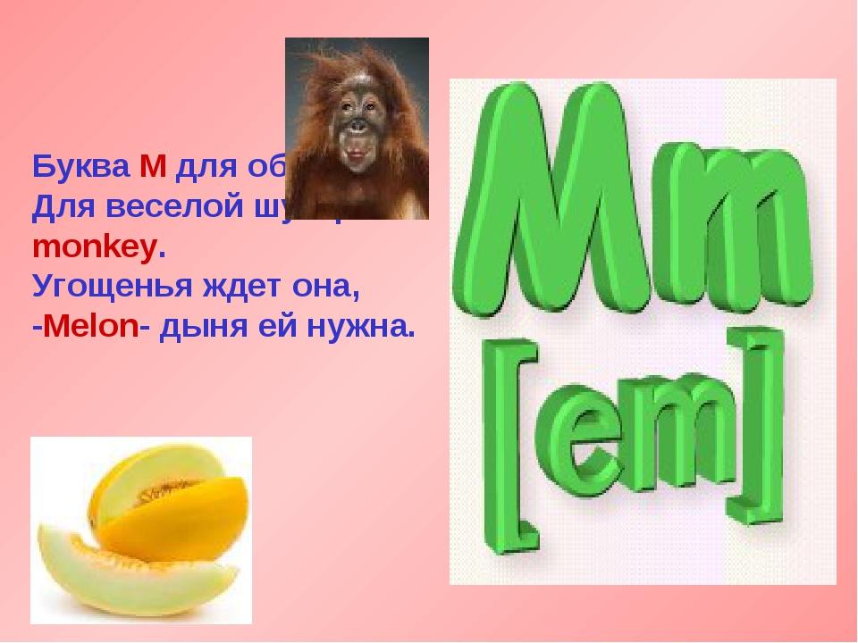 Буква М для обезьянки, Для веселой шустрой monkey. Угощенья ждет она, -Melon-...