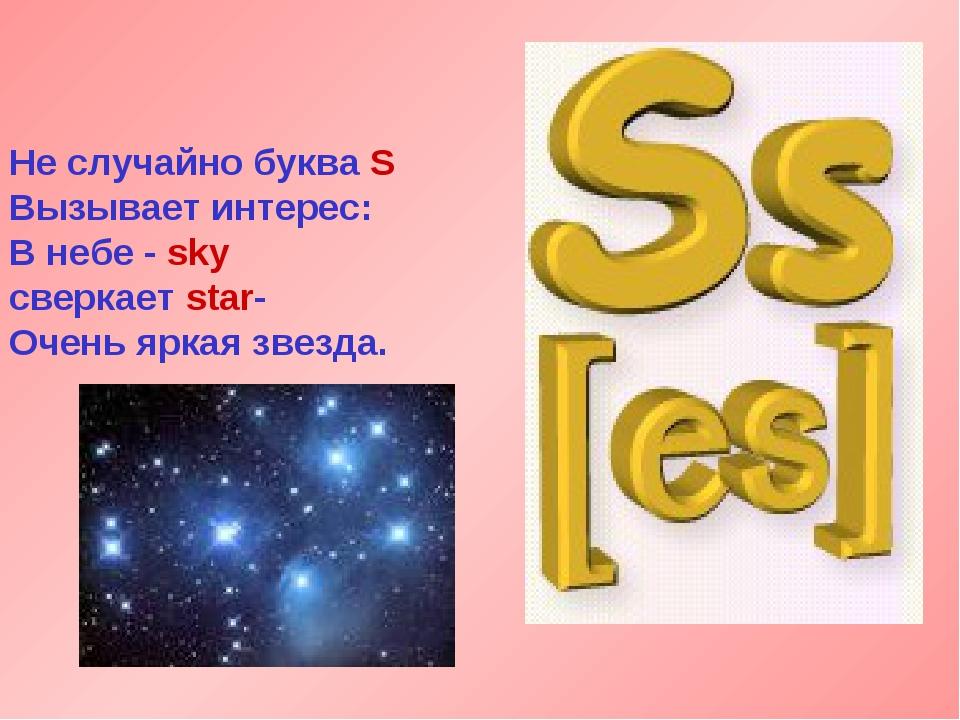 Не случайно буква S Вызывает интерес: В небе - sky сверкает star- Очень яркая...