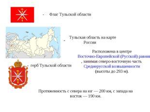 - Флаг Тульской области - Тульская область на карте России - - герб Тульской