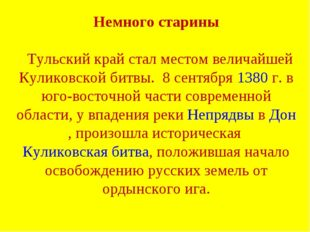 Немного старины Тульский край стал местом величайшей Куликовской битвы. 8 се