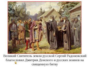 Великий Святитель земли русской Сергий Радонежский благословил Дмитрия Донск