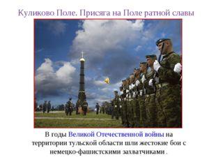 Куликово Поле. Присяга на Поле ратной славы В годы Великой Отечественной войн