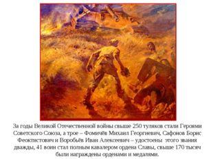 За годы Великой Отечественной войны свыше 250 туляков стали Героями Советског