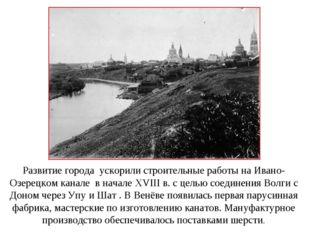 Развитие города ускорили строительные работы на Ивано-Озерецком канале в нача
