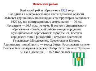 Венёвский район  Венёвский район образован в 1924 году. Находится в северо-