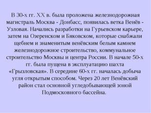 В 30-х гг. XXв. была проложена железнодорожная магистраль Москва- Донбасс,