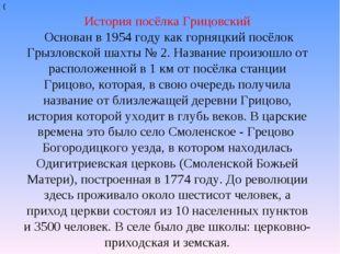 ( История посёлка Грицовский Основан в 1954 году как горняцкий посёлок Грызло