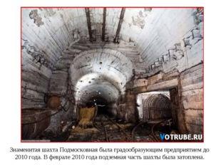 Знаменитая шахта Подмосковная была градообразующим предприятием до 2010 года.