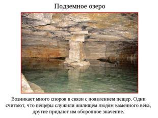 Подземное озеро Возникает много споров в связи с появлением пещер. Одни счита