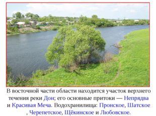В восточной части области находится участок верхнего течения реки Дон; его о