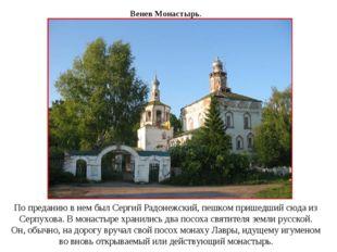 Венев Монастырь. По преданию в нем был Сергий Радонежский, пешком пришедший