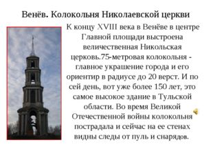 Венёв. Колокольня Николаевской церкви К концу XVIII века в Венёве в центре Гл