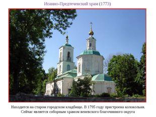 Иоанно-Предтеченский храм (1773) Находится на старом городском кладбище. В 17