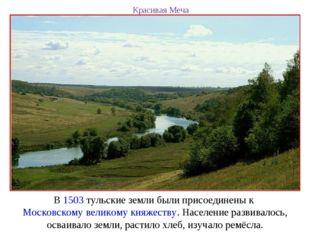 Красивая Меча В 1503 тульские земли были присоединены к Московскому великому