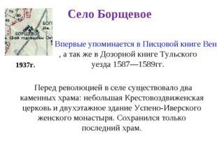 Село Борщевое 1937г.  Впервые упоминается в Писцовой книге Веневского уезд
