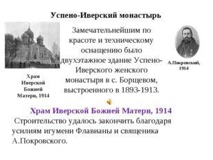 Успено-Иверский монастырь Храм Иверской Божией Матери, 1914 А.Покровский, 191