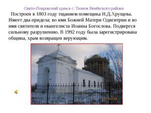 Свято-Покровский храм в с. Тюнеж Венёвского района Построен в 1803 году тщан