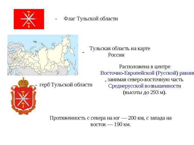 - Флаг Тульской области - Тульская область на карте России - - герб Тульской...